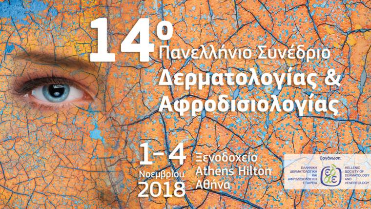 14ο Πανελλήνιο Συνέδριο Δερματολογίας & Αφροδισιολογίας